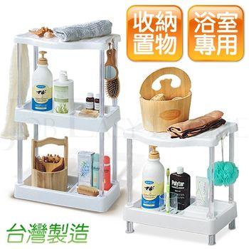 【收納達人】森林舒活洗滌衛浴收納架2入組 (2層+3層)
