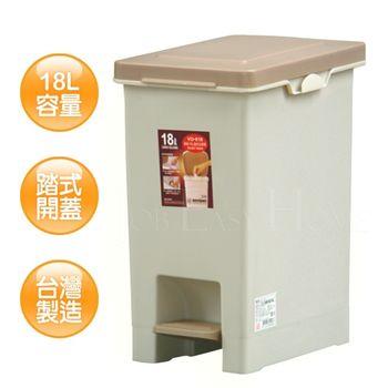 《收納達人》長島腳踏式隙縫垃圾桶18L(2入)