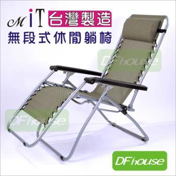 《DFhouse》無段式休閒彈力躺椅