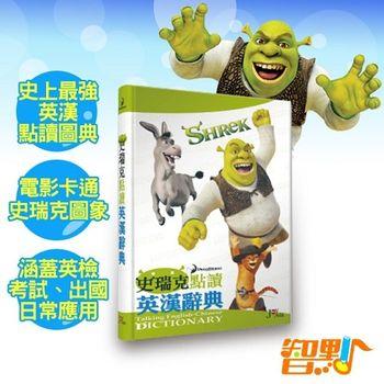 【智點】史瑞克點讀英漢辭典(不含點讀筆)