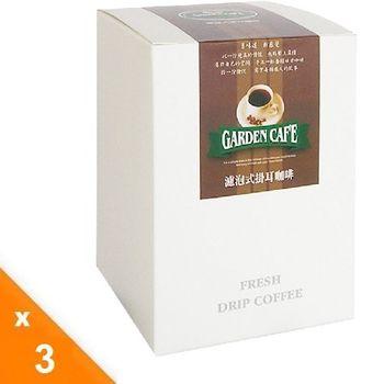【Garden Cafe】濾泡式掛耳咖啡3盒