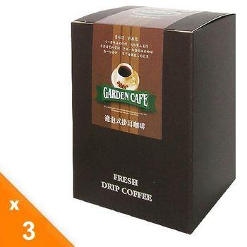 【Garden Cafe】濾泡式嚴選掛耳咖啡3盒