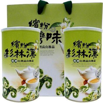 【新造茗茶】杉林溪特等茶(300g*2罐)清新綠