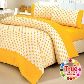 【原色布屋】水玉點點。加大四件式被套床包組-鵝黃