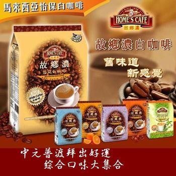 【故鄉濃】怡保白咖啡10包(綜合口味)
