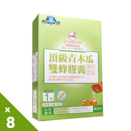 UDR青木瓜蜂王乳x8盒