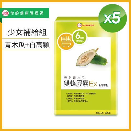 UDR青木瓜蜂王乳膠囊x5盒