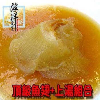 【海洋先生】頂級黃金魚翅+上湯*1組