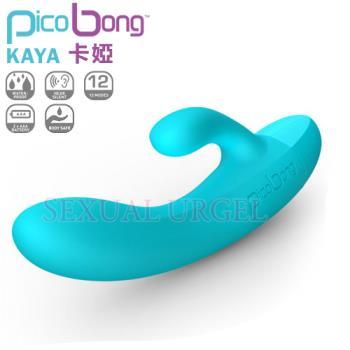 瑞典PicoBong-卡婭KAYA雙重震動棒-藍- 網