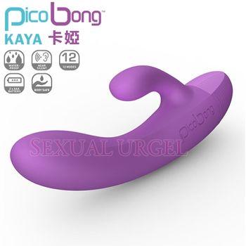 瑞典PicoBong-卡婭KAYA雙重震動棒-紫- 網