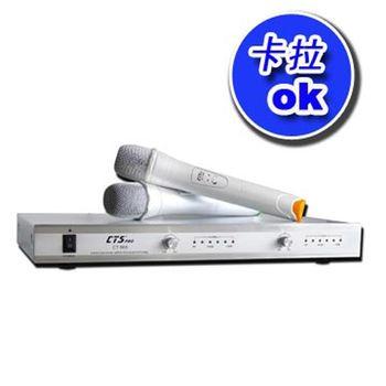 【CTS】 無線VHF麥克風/舞台/卡拉OK (CT-505)網