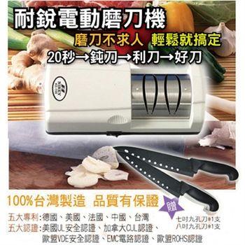 磨得利電動磨刀機超值料理清潔組