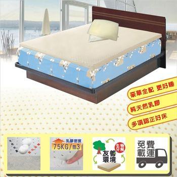 【USLEEP】ID質純天然5CM乳膠床墊組-5尺-雙人