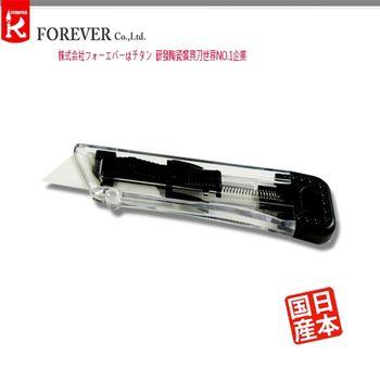 鋒愛華陶瓷拆箱美工刀(2色)
