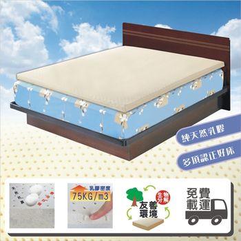 【USLEEP】ID質純5公分天然乳膠床墊-5尺-雙人