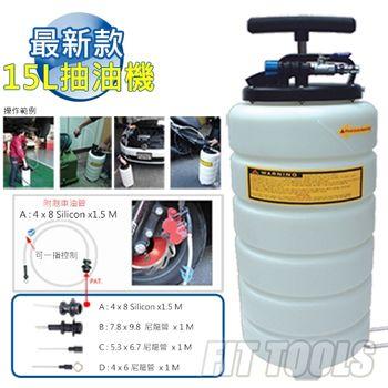 【良匠工具】15L手動氣動兩用抽油機 適換汽機車機油