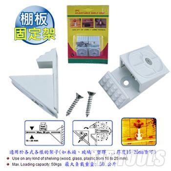 【良匠工具】棚板,玻璃板,木板,金屬板固定架(一組2個)