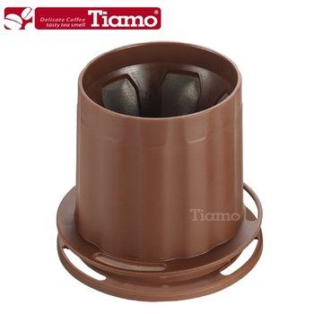 Tiamo UFO-180滴漏獨享濾網-咖啡色(HG2310)