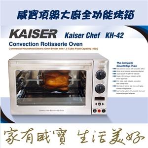 威寶頂級大廚42L全功能烤箱KH-42