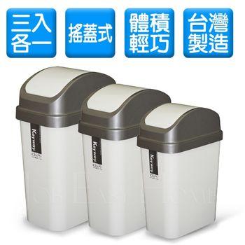 【收納達人】三件式附蓋垃圾桶