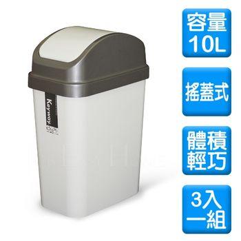 【收納達人】10公升附蓋垃圾桶(3入)