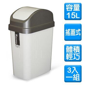 【收納達人】15公升附蓋垃圾桶(3入)