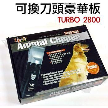 《寵物專業電剪》TURBO2800-專業廠商店面貨