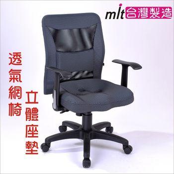 【DFhouse】馬克斯3D坐墊小鋼護腰電腦椅- 3D坐墊