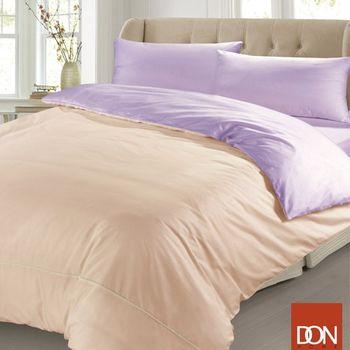 【DON】原色時尚雙人精梳棉被套床包組(甜美粉&魅力紫_紫)