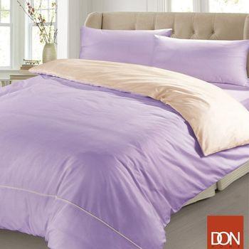 【DON】原色時尚特大精梳棉被套床包組(魅力紫&甜美粉_紫)