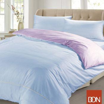 【DON】原色時尚特大精梳棉被套床包組(天空藍&魅力紫_藍)