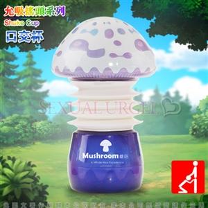 馬特拉兄弟 蘑菇造型搖頭吸允杯-口交