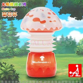 馬特拉兄弟 蘑菇造型搖頭吸允杯-後庭