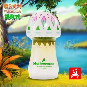 馬特拉兄弟 蘑菇造型體位自慰杯-雙飛式