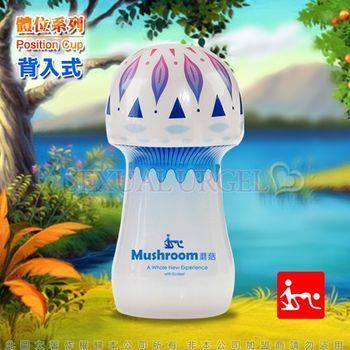 馬特拉兄弟 蘑菇造型體位自慰杯-後背式