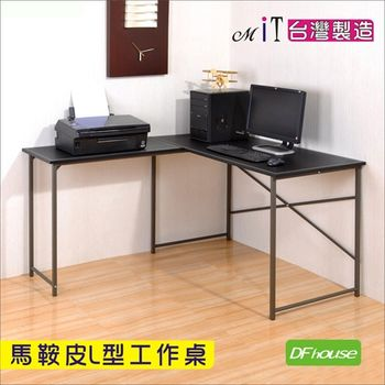 【DFhouse】馬鞍皮L型工作桌-電腦桌 工作桌 辦公桌