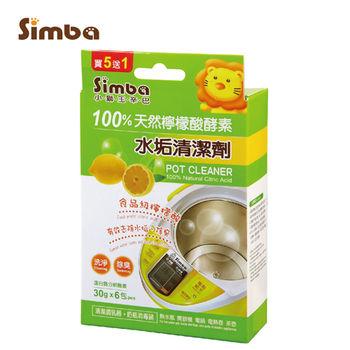 【小獅王辛巴】天然檸檬酸酵素水垢清潔劑(6入裝)-任