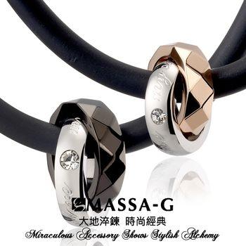 MASSA-G 非你莫屬 鍺鈦鍊飾對組