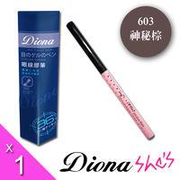 ~ 2013 ~Diona旋轉36H防水眼線膠筆 ^#40 603神秘棕 ^#41 網