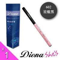 ~ 2013 ~Diona旋轉36H防水眼線膠筆 ^#40 602星燦黑 ^#41 網