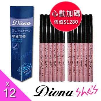 【日本2013新款】Diona旋轉36H防水眼線膠筆心動加碼組