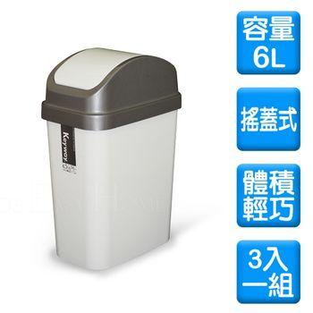 【收納達人】6公升附蓋垃圾桶(3入)