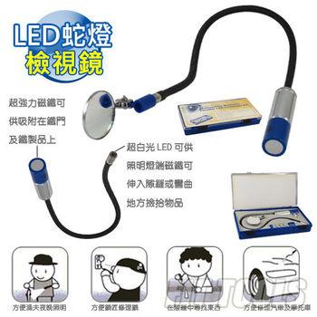 【良匠工具】LED蛇燈檢視鏡(強力吸鐵握把燈端也可吸鐵)