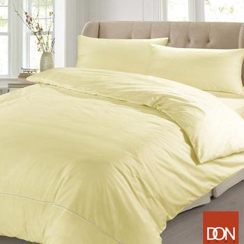 【DON】原色時尚-雙人4件式精梳純棉被套床包(8色)