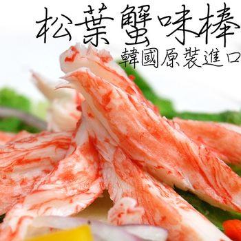 韓國松葉蟹味棒270gX4包(約30條/包)免運組
