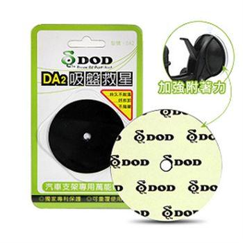 DOD DA2 吸盤救星汽車支架專用萬能貼片