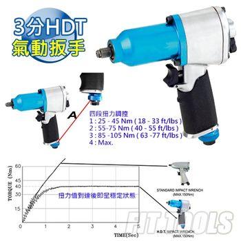 【良匠工具】3分HDT氣動扳手