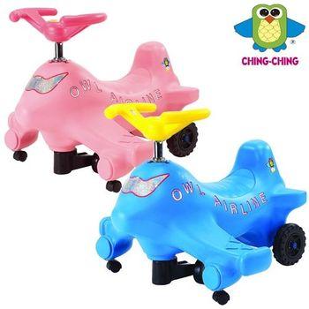 【親親Ching Ching】騎乘系列《飛機扭扭車》 (粉/藍)