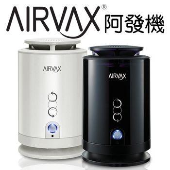 Airvax 阿發機-高質感空氣清淨機