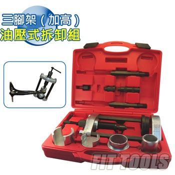 【良匠工具】三腳架(加高)油壓式拆卸組(BMW E36)